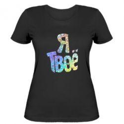 Женская футболка Я твое голограмма
