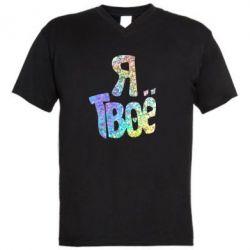 Мужская футболка  с V-образным вырезом Я твое голограмма