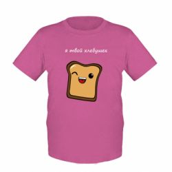 Дитяча футболка Я твій хлібець