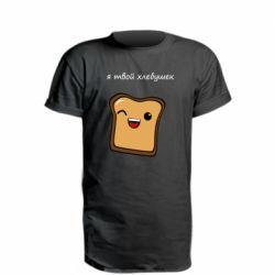 Подовжена футболка Я твій хлібець