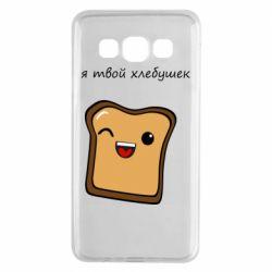 Чохол для Samsung A3 2015 Я твій хлібець