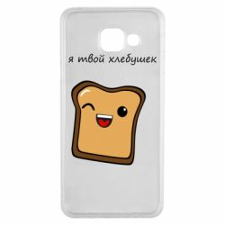 Чохол для Samsung A3 2016 Я твій хлібець