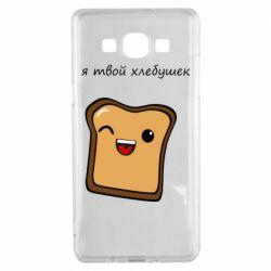 Чохол для Samsung A5 2015 Я твій хлібець