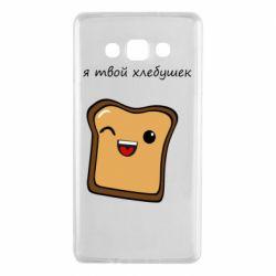 Чохол для Samsung A7 2015 Я твій хлібець