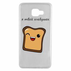 Чохол для Samsung A7 2016 Я твій хлібець