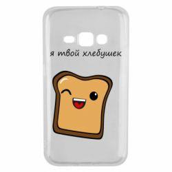 Чохол для Samsung J1 2016 Я твій хлібець
