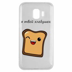Чохол для Samsung J2 2018 Я твій хлібець