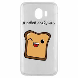 Чохол для Samsung J4 Я твій хлібець