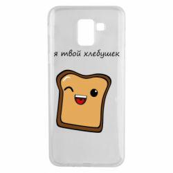 Чохол для Samsung J6 Я твій хлібець