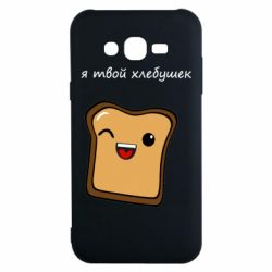 Чохол для Samsung J7 2015 Я твій хлібець