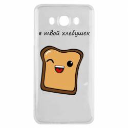 Чохол для Samsung J7 2016 Я твій хлібець