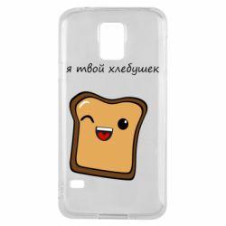 Чохол для Samsung S5 Я твій хлібець