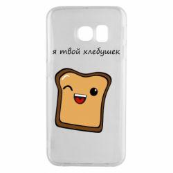 Чохол для Samsung S6 EDGE Я твій хлібець