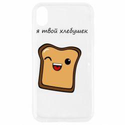 Чохол для iPhone XR Я твій хлібець