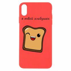 Чохол для iPhone Xs Max Я твій хлібець