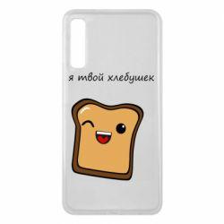 Чохол для Samsung A7 2018 Я твій хлібець