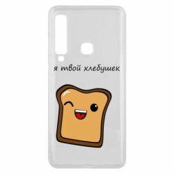 Чохол для Samsung A9 2018 Я твій хлібець