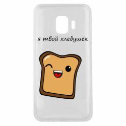 Чохол для Samsung J2 Core Я твій хлібець