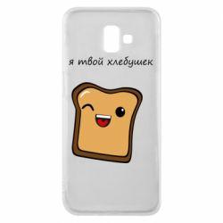 Чохол для Samsung J6 Plus 2018 Я твій хлібець