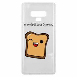 Чохол для Samsung Note 9 Я твій хлібець