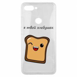 Чохол для Xiaomi Mi8 Lite Я твій хлібець