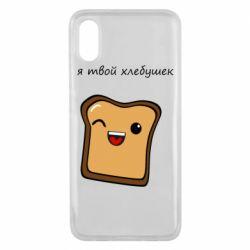 Чохол для Xiaomi Mi8 Pro Я твій хлібець