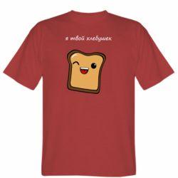 Чоловіча футболка Я твій хлібець