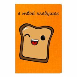 Блокнот А5 Я твій хлібець