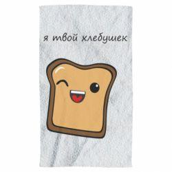 Рушник Я твій хлібець