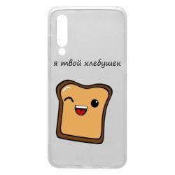 Чохол для Xiaomi Mi9 Я твій хлібець
