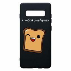 Чохол для Samsung S10+ Я твій хлібець