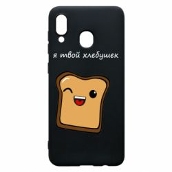 Чохол для Samsung A20 Я твій хлібець