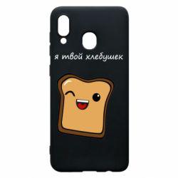 Чохол для Samsung A30 Я твій хлібець