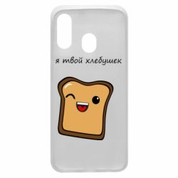 Чохол для Samsung A40 Я твій хлібець