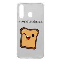 Чохол для Samsung A60 Я твій хлібець