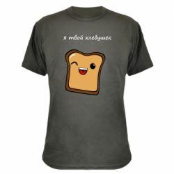 Камуфляжна футболка Я твій хлібець