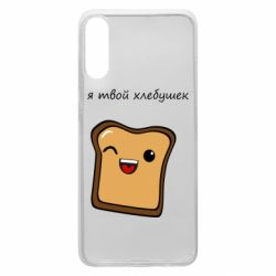 Чохол для Samsung A70 Я твій хлібець