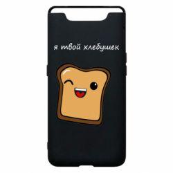 Чохол для Samsung A80 Я твій хлібець
