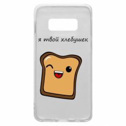 Чохол для Samsung S10e Я твій хлібець