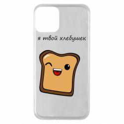 Чохол для iPhone 11 Я твій хлібець
