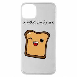 Чохол для iPhone 11 Pro Max Я твій хлібець