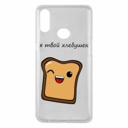 Чохол для Samsung A10s Я твій хлібець