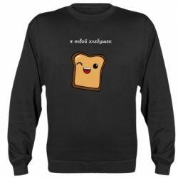Реглан (світшот) Я твій хлібець