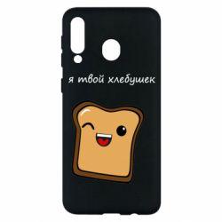Чохол для Samsung M30 Я твій хлібець