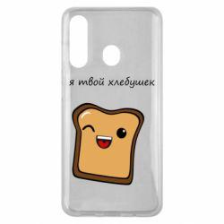 Чохол для Samsung M40 Я твій хлібець