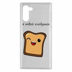 Чохол для Samsung Note 10 Я твій хлібець