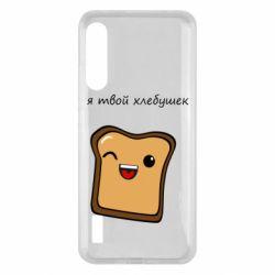 Чохол для Xiaomi Mi A3 Я твій хлібець