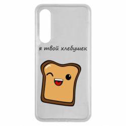 Чохол для Xiaomi Mi9 SE Я твій хлібець