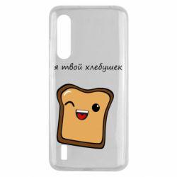 Чохол для Xiaomi Mi9 Lite Я твій хлібець
