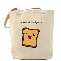 Сумка Я твій хлібець
